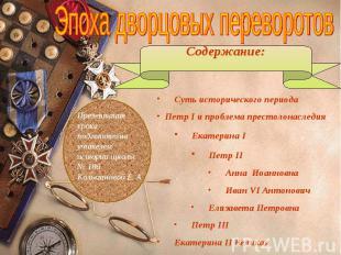 Эпоха дворцовых переворотов Презентация урока подготовлена учителем истории щкол
