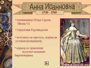 Анна Иоанновна племянница Петра I (дочь Ивана V) герцогиня Курляндская вступила