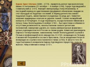 Бирон Эрнст Иоганн (1690—1772)—правитель-регент при малолетнем Иване VI Антонови
