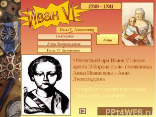 Иван VI Регентшей при Иване VI после ареста Э.Бирона стала племянница Анны Иоанн