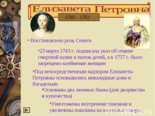 Елизавета Петровна Восстановлена роль Сената 23 марта 1743 г. подписала указ об