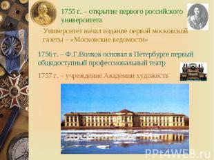 1755 г. – открытие первого российского университета Университет начал издание пе