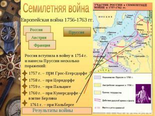 Семилетняя война Европейская война 1756-1763 гг. Россия вступила в войну в 1754
