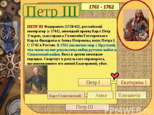Петр III 1761 - 1762 ПЕТР III Федорович (1728-62), российский император (с 1761)