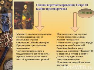 Оценки короткого правления Петра III крайне противоречивы Манифест о вольности д