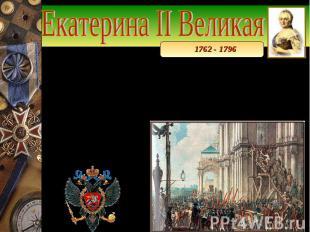 Екатерина II Великая Переворот 28 июня 1762 г., совершенный Екатериной II при по
