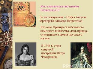 Кто скрывается под именем Екатерины II? Ее настоящее имя – Софья Августа Фредери