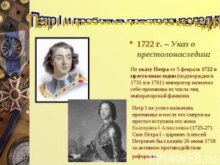 Петр I и проблема престолонаследия 1722 г. – Указ о престолонаследии: По указу П