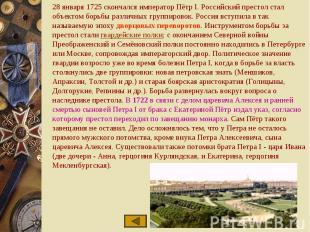 28 января 1725 скончался император Пётр I. Российский престол стал объектом борь