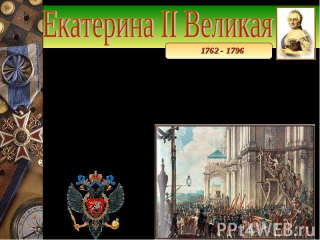 Екатерина II Великая Переворот 28 июня 1762 г., совершенный Екатериной II при поддержке гвардии и активном участии Григория и Алексея Орловых, в результате которого был свергнут Петр III, был последним в череде дворцовых переворотов ХVIII в. После н…