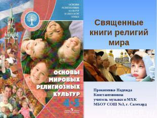 Священные книги религий мира Прокопенко Надежда Константиновна учитель музыки и