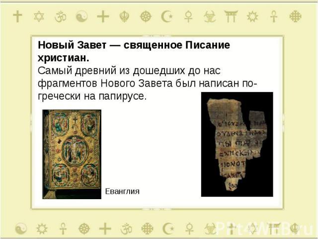 Новый Завет— священное Писание христиан. Самый древний издошедших донас фрагментов Нового Завета был написан по-греческинапапирусе.