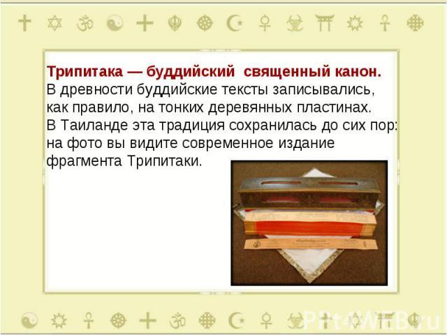 Трипитака— буддийский священный канон. Вдревности буддийские тексты записывались, какправило, натонких деревянных пластинах. ВТаиланде эта традиция сохранилась досихпор: нафото вы видите современное издание фрагмента Трипитаки.
