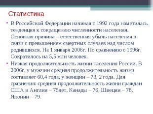 Статистика В Российской Федерации начиная с 1992 года наметилась тенденция к сок