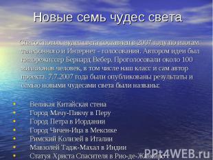 Новые семь чудес света Список новых чудес света составлен в 2007 году по итогам