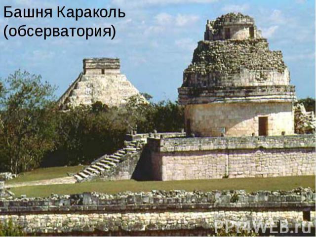 Башня Караколь (обсерватория)
