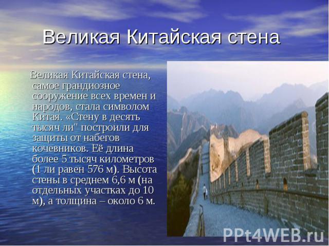 Великая Китайская стена Великая Китайская стена, самое грандиозное сооружение всех времен и народов, стала символом Китая. «Стену в десять тысяч ли