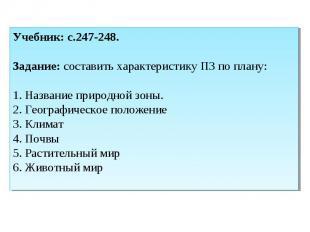 Учебник: с.247-248. Задание: составить характеристику ПЗ по плану: 1. Название п