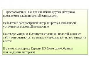 В расположении ПЗ Евразии, как на других материках проявляется закон широтной зо