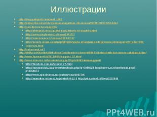 Иллюстрации http://blog.poligrafi.com/post_1602 http://subscribe.ru/archive/woma