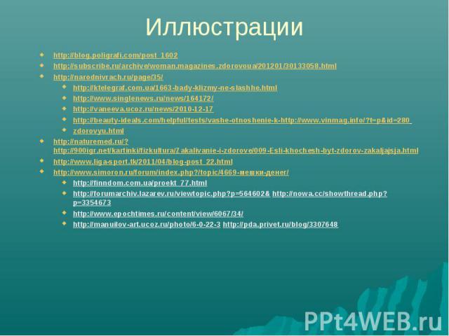 Иллюстрации http://blog.poligrafi.com/post_1602 http://subscribe.ru/archive/woman.magazines.zdorovoua/201201/30133058.html http://narodnivrach.ru/page/35/ http://ktelegraf.com.ua/1663-bady-klizmy-ne-slashhe.html http://www.singlenews.ru/news/164172/…