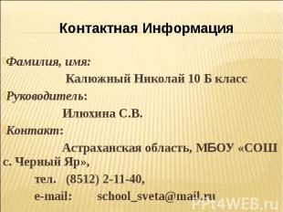 Контактная ИнформацияФамилия, имя: Калюжный Николай 10 Б класс Руководитель: Илю