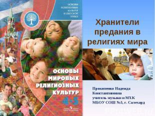 Хранители предания в религиях мира Прокопенко Надежда Константиновна учитель муз