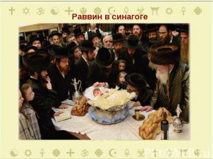 Раввин в синагоге