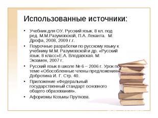 Использованные источники:Учебник для ОУ. Русский язык. 8 кл. под ред. М.М.Разумо