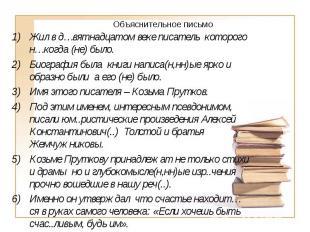 Объяснительное письмоЖил в д…вятнадцатом веке писатель которого н…когда (не) был