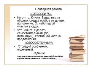 Словарная работа «ОБОСОБИТЬ»: Кого-что. Книжн. Выделить из общего, создав особо
