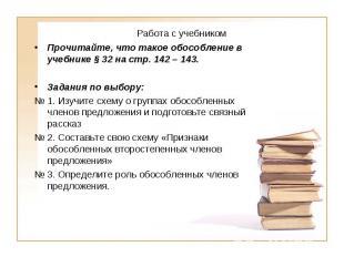 Работа с учебникомПрочитайте, что такое обособление в учебнике § 32 на стр. 142