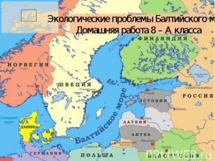 Экологические проблемы Балтийского моря Домашняя работа 8 – А класса