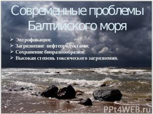 Современные проблемы Балтийского моря Эвтрофикация; Загрязнение нефтепродуктами;