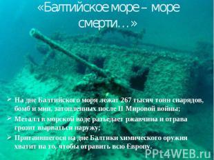 «Балтийское море – море смерти…» На дне Балтийского моря лежат 267 тысяч тонн сн