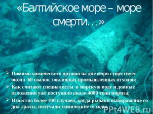 «Балтийское море – море смерти…» Помимо химического оружия на дне моря существуе