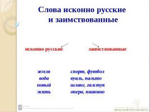 Слова исконно русские и заимствованные