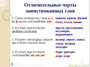 Отличительные черты заимствованных слов