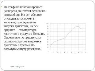 На графике показан процесс разогрева двигателя легкового автомобиля. На оси абсц
