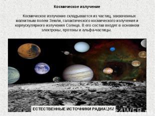 Космическое излучение  Космическое излучение складывается из частиц, захвачен