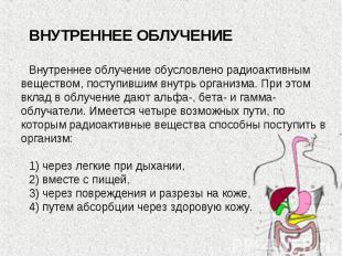 ВНУТРЕННЕЕ ОБЛУЧЕНИЕ Внутреннее облучение обусловлено радиоактивным веществом, п