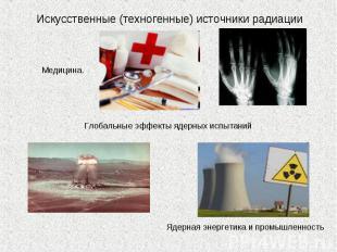Искусственные (техногенные) источники радиации Медицина. Глобальные эффекты ядер