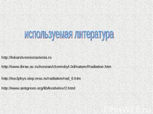 используемая литература http://lekarstvennierastenia.ru http://www.ibrae.ac.ru/r