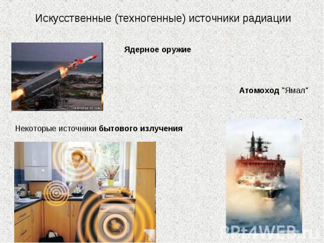 Искусственные (техногенные) источники радиации Ядерное оружие Атомоход