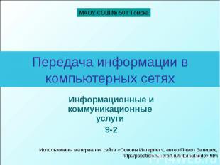 МАОУ СОШ № 50 г Томска Передача информации в компьютерных сетях Информационные и