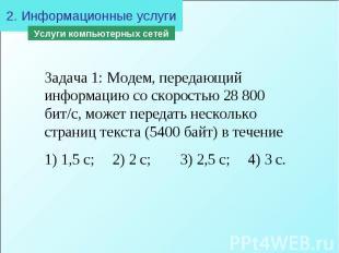 2. Информационные услугиЗадача 1: Модем, передающий информацию со скоростью 28 8
