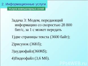 2. Информационные услугиЗадача 3: Модем, передающий информацию со скоростью 28 8