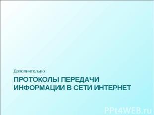 Дополнительно Протоколы передачи информации в сети Интернет