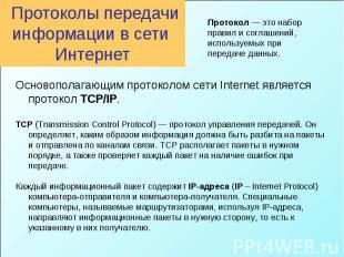 Протоколы передачи информации в сети Интернет Протокол — это набор правил и согл