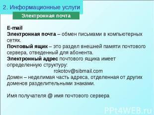 2. Информационные услугиE-mail Электронная почта – обмен письмами в компьютерных